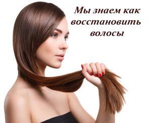 Лечение волос- Маслянные обертывания La Biostatique